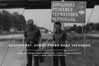 Chernobyl Teaser