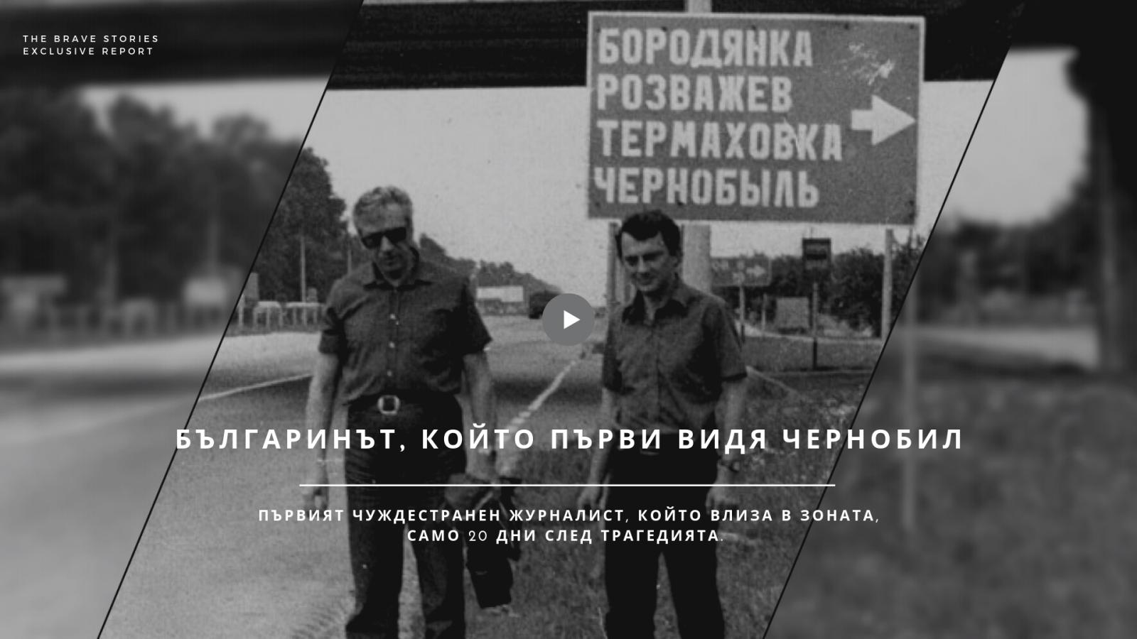 Йото, който гледаше Чернобил