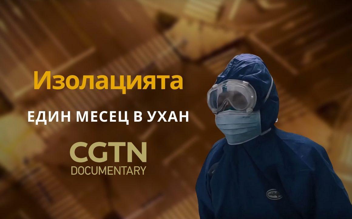 """""""Изолацията"""": Един месец в Ухан(документален филм)"""