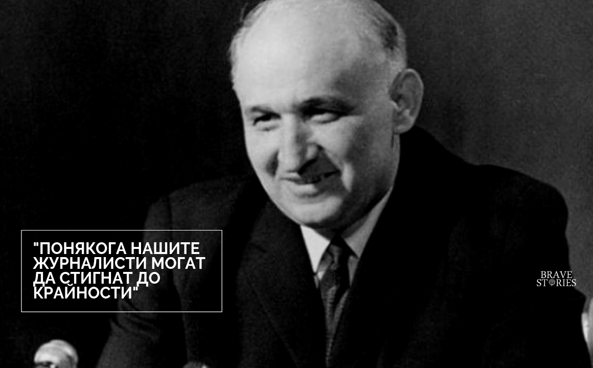 Todor Jivkov Cover