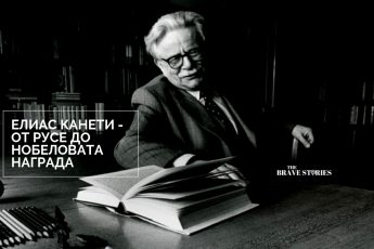Elias Canetti Cover