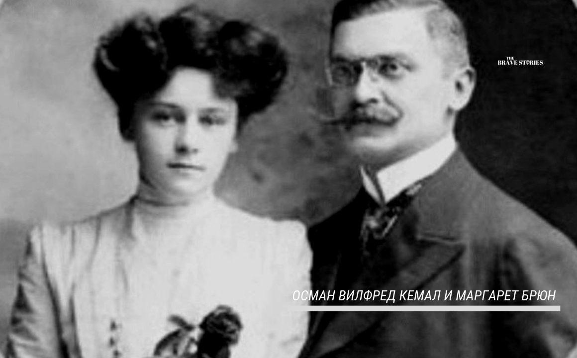 """От Урсула до Осман Вилфред Кемал, който се нарече """"Джонсън"""""""