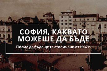 Sofia in 1937 cover
