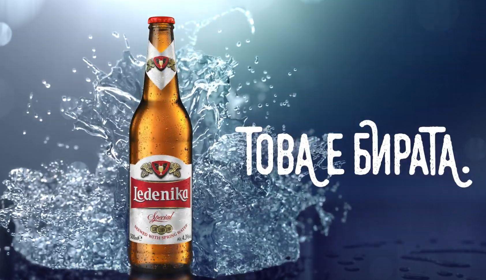 Ledenika Banner .