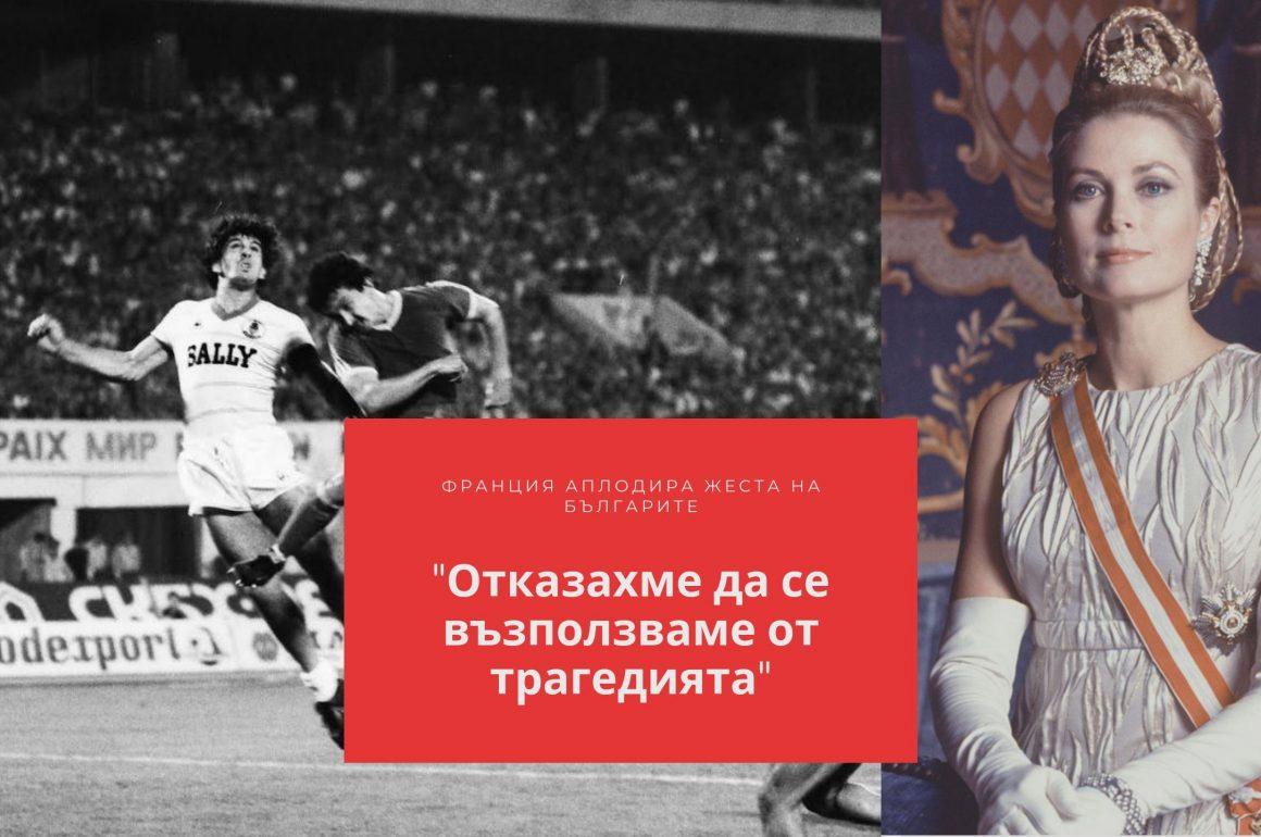 Жестът на ЦСКА в памет на принцеса Грейс Кели