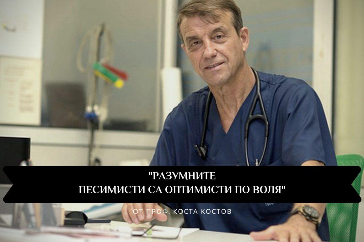 prof. Kostov cover