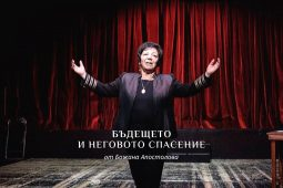 Bojana Apostolova Cover