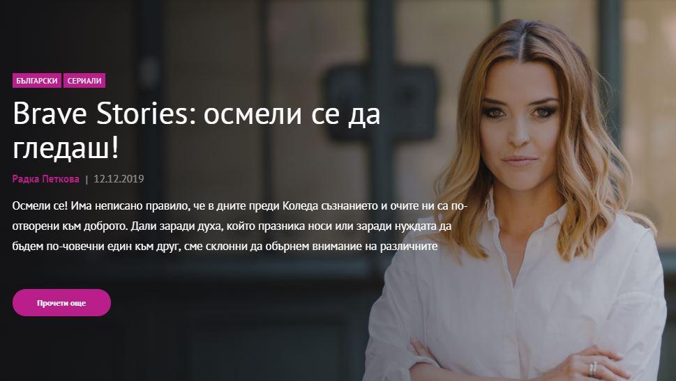 Neterra TV ще излъчва продукцията на The Brave Stories по целия свят