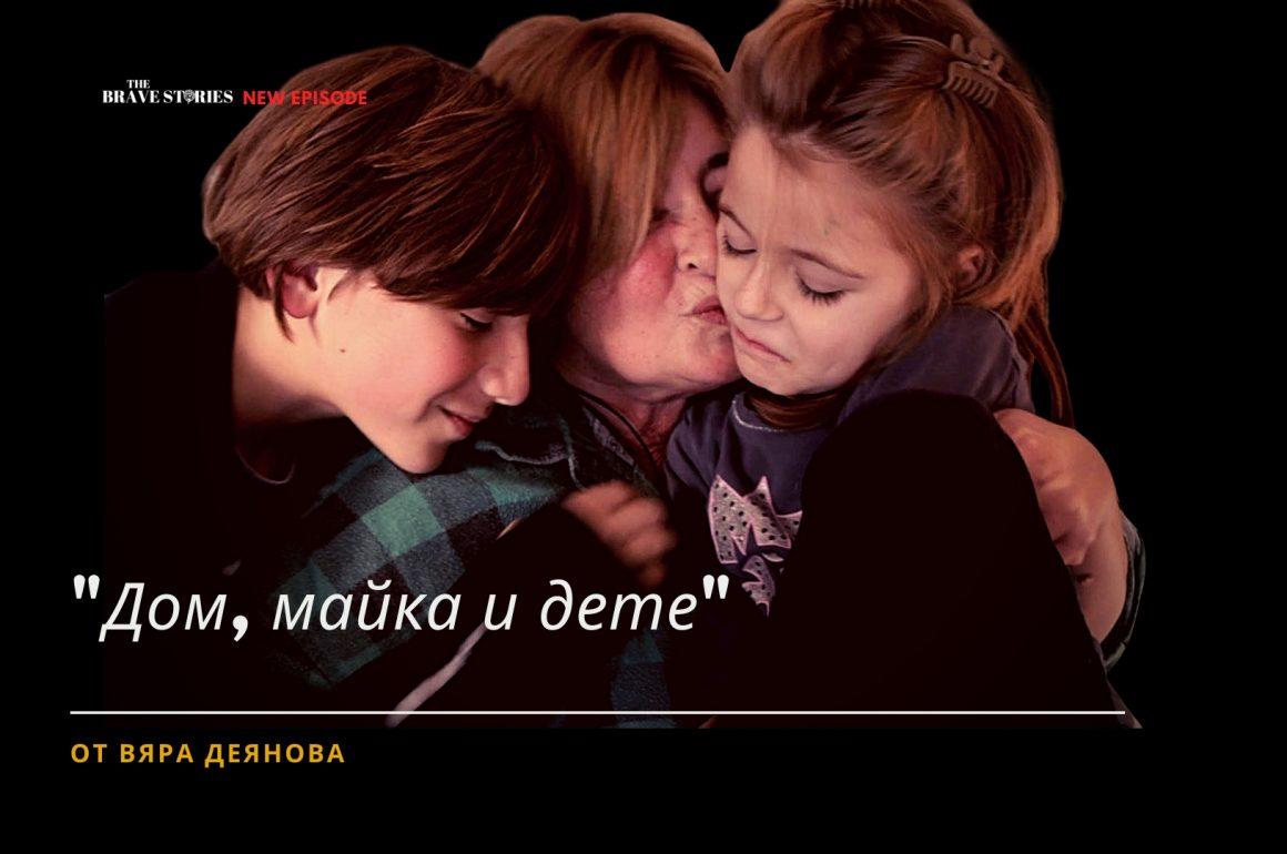 """Дом, майка и дете"""