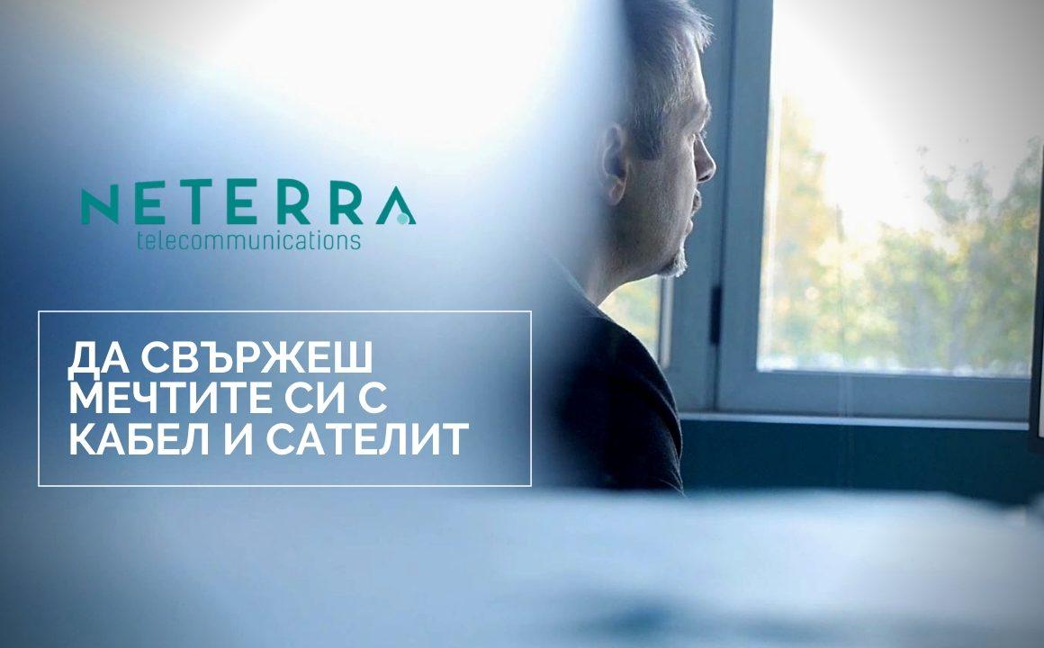 Българската мрежа