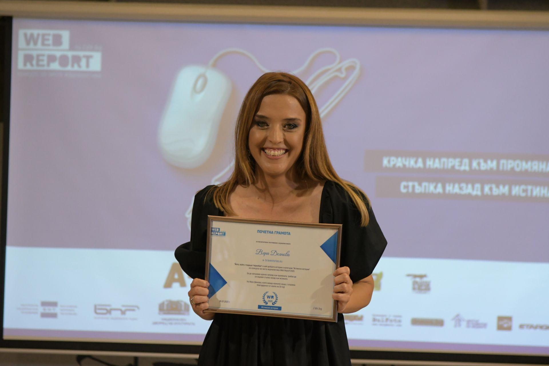 Вяра Деянова и The Brave Stories с награда от Web Report 2020