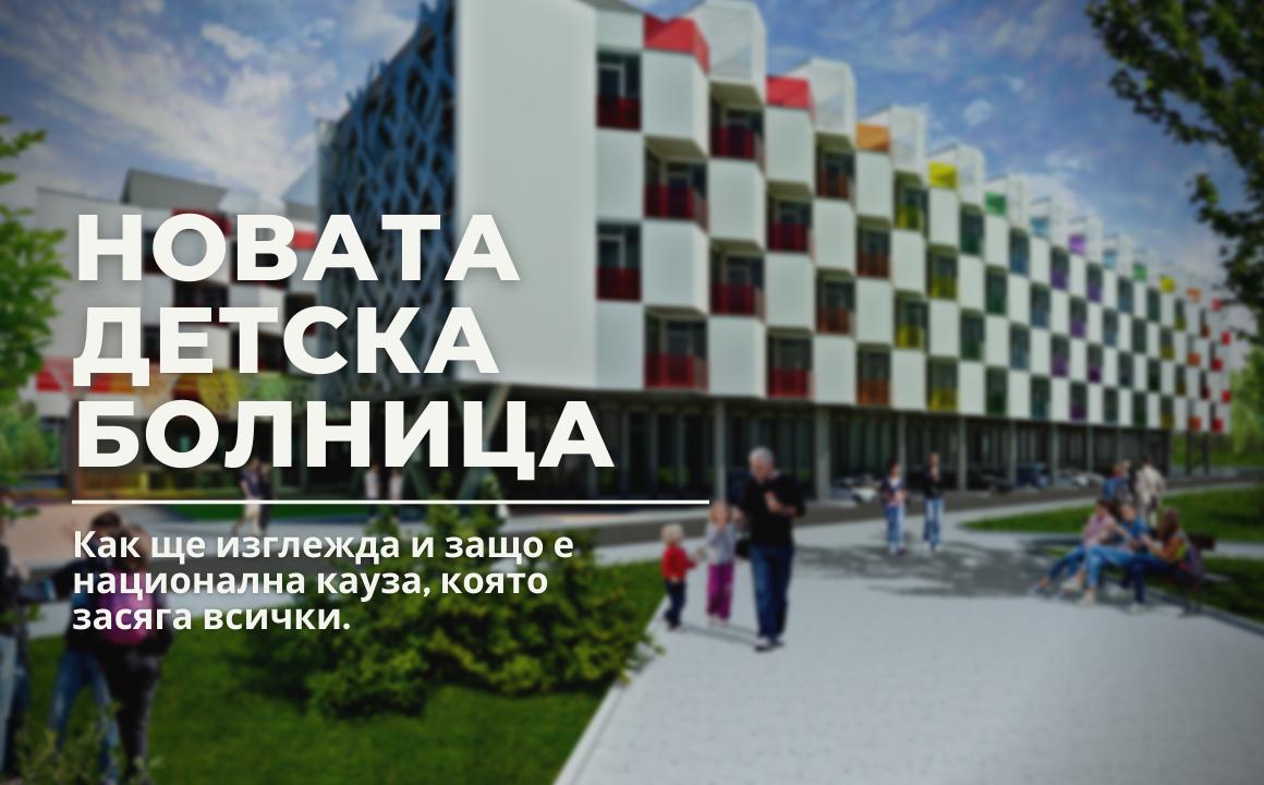 Новата национална детска болница