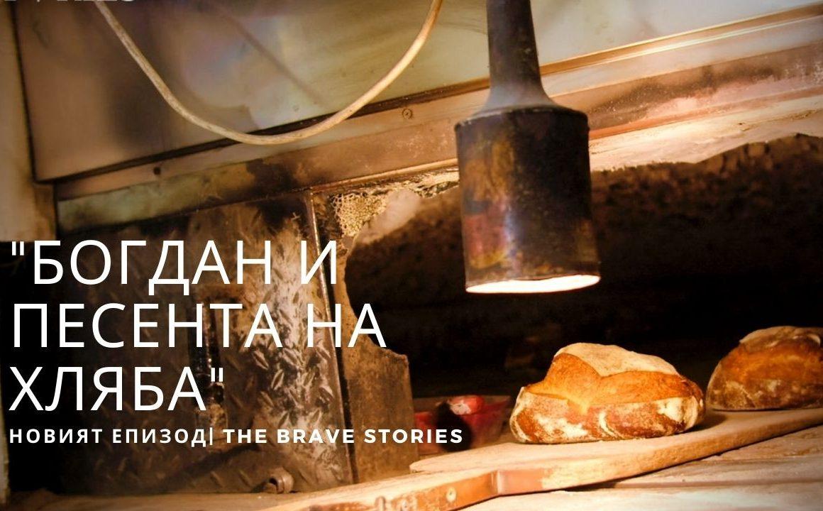 "Премиера: ""Богдан и песента на хляба"""